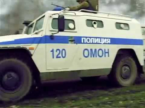 Documentary film about Russian Special Purpose Mobility Unit OMON.