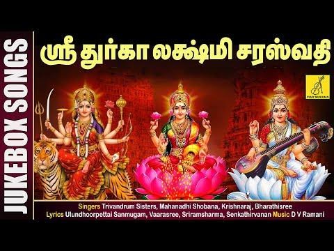 Sri Durga Lakshmi Saraswathi - JukeBox || Mahanadhi Shobana || Vijay Musicals