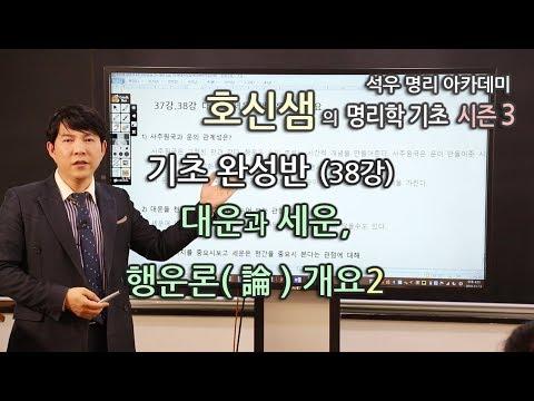 호신샘 명리기초완성반(38강) 대운과 세운, 행