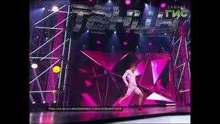 """Сам себе хореограф. Работник ТТУ прошел отборочный тур в шоу федерального канала """"Танцы"""""""