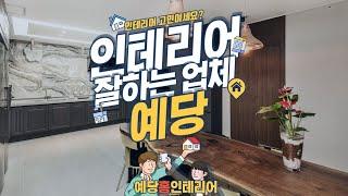 인천인테리어&리모델링전문 예당홈인테리어