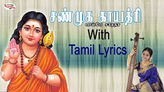 Shanmuga Gayatri Mantra with Tamil Lyrics sung by Bombay Saradha