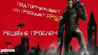 Подтормаживает или проседает FPS в Wolfenstein: The New Order(, 2015-07-06T06:29:17.000Z)