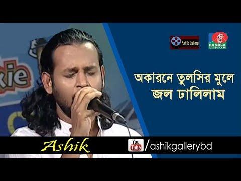 অকারনে তুলসির মুলে জল ঢালিলাম I আশিক I Okarone Tulshir Mule Jol Dhalilam I Ashik I Bangla Song