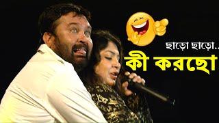 সুমিত গাঙ্গুলী ও রেশমি চক্রবর্তী অসাধারণ পারফরমেন্স|Sumit Ganguly and Reshmi outstanding performance