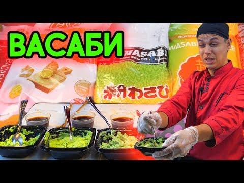 Васаби - сравнение ОГНЕННОГО ресторанного Васаби! Какой выбрать?