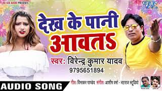 देख के पानी आवता - Dekh Ke Pani Aawata - Virendra Kumar Yadav - Bhojpuri Hit Songs 2019