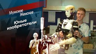 Поколение будущего Мужское Женское Выпуск от 01 09 2020