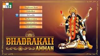 BHADRAKALI AMMAN | MOST POPULAR TAMIL BHAKTHI SONGS | JUKE BOX