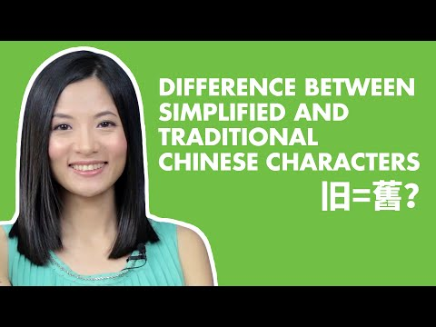 The Differences Between Simplified and Traditional Characters