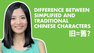 Learn Chinese Characters for Beginners    Simplified Characters vs. Traditional Characters - In4