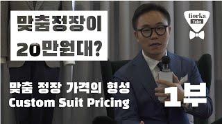20만원 대 맞춤정장? 맞춤 정장 가격의 비밀 1부