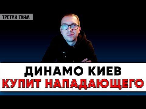 Динамо Киев и трансфер хорватского нападающего.  Новости футбола Украина