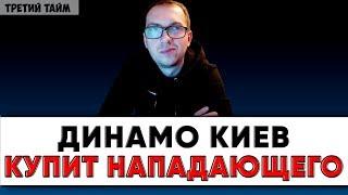 Динамо Киев и трансфер хорватского нападающего Новости футбола Украина