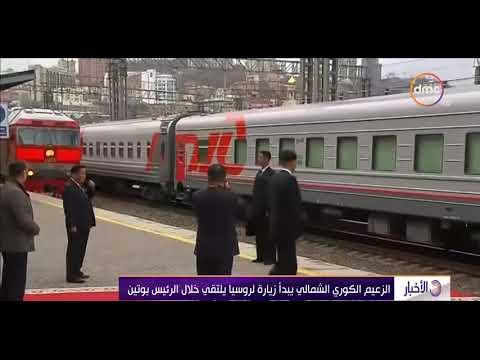 الأخبار - الزعيم الكوري الشمالي يبداً زيارة لروسيا يلتقي خلال الرئيس بوتين
