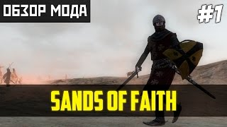 Обзор мода Sands of Faith [Mount & Blade: Warband] - Пески веры