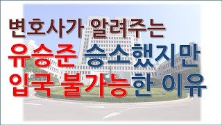 변호사가 알려주는 유승준 대한민국 입국이 불가능한 이유!!