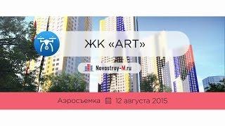 ЖК «Арт» (ART)  — съёмка с воздуха(ЖК «ART». Подробные схемы проезда к жилому комплексу, фото со стройки, а также строительную документацию..., 2015-11-06T09:36:16.000Z)