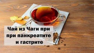 Чай из чаги при панкреатите и гастрите - полезные свойства и противопоказания