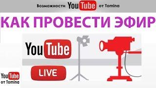 Как подготовиться и провести прямую трансляцию на YouTube. Прямая трансляция онлайн Ютуб!