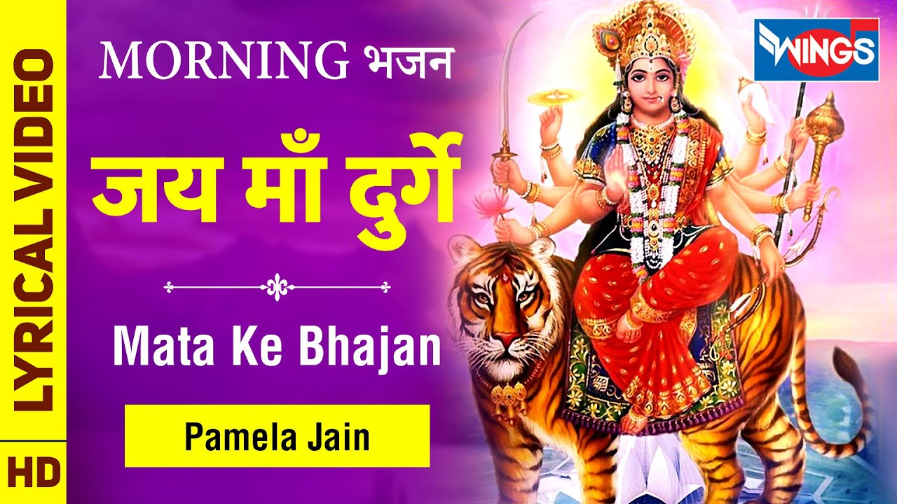 Jai Maa Durge : Mata Ke Bhajan -  जय माँ दुर्गे : माता जी के भजन - Sherawali Mata Bhajan : Mata Song
