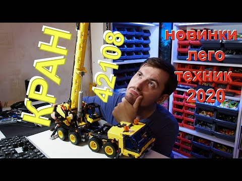 Обзор новинок лего техник 42108 MOBILE CRANE (lego Technic 42108 MOBILE CRANE)