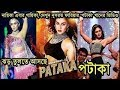 (পটাকা)Pataka niye Live, Nusrat Faria, Pritam Hasan, Juzz Multimedia