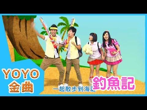 《釣魚記》YOYO點點名金曲   童謠   兒歌   幼兒   專輯3_11