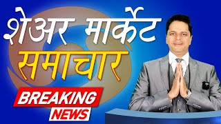 Share Market News In Hindi  | Share Market News हिंदी में | Share Market समाचार | Aryaamoney