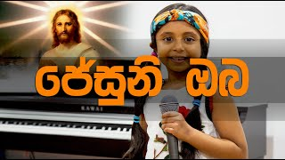 Jesuni Oba (ජේසුනි ඔබ) - Faith Perera