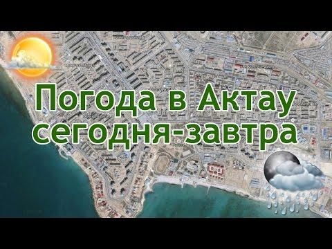 Погода в Актау сегодня, погода в Актау завтра