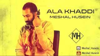 اغنية مشعل حسين على خدي 2016 كاملة اون لاين YouTube مع الكلمات