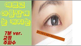 [7분ver.눈 커지는 주파수] 예쁜고 아름다운 눈 수…