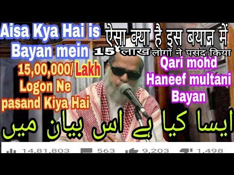 Qari haneef Hazrat nooh alehis slaam Ka Waqya Byaan part 2 zaroor dekho aur sunye