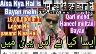 Hazrat nooh alehis slaam ka bayaan qari mohammad haneef multani part 2