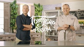 �������� ���� Cook Together 2 -- TV Open ������