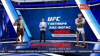 Анонс боя Хабиб Нурмагомедов - Конор Макгрегор, UFC 229 на Матч ТВ