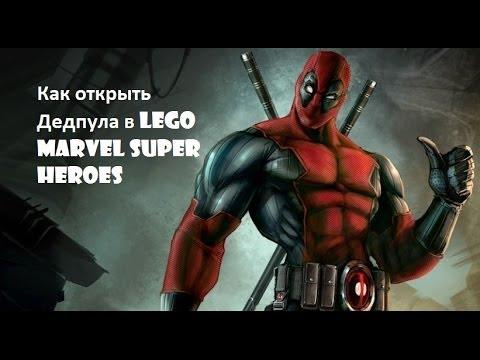 Как открыть Дедпула в LEGO Marvel Super Heroes