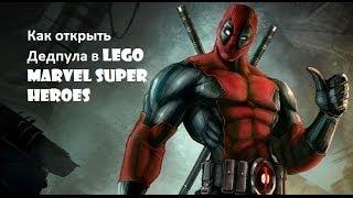 Как открыть Дедпула в LEGO Marvel Super Heroes(В этом видео я расскажу, как открыть Дедпула в LEGO Marvel Super Heroes., 2014-01-31T13:57:56.000Z)