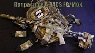 Как покрасить оружие в камуфляж A-TACS-FG/МОХ