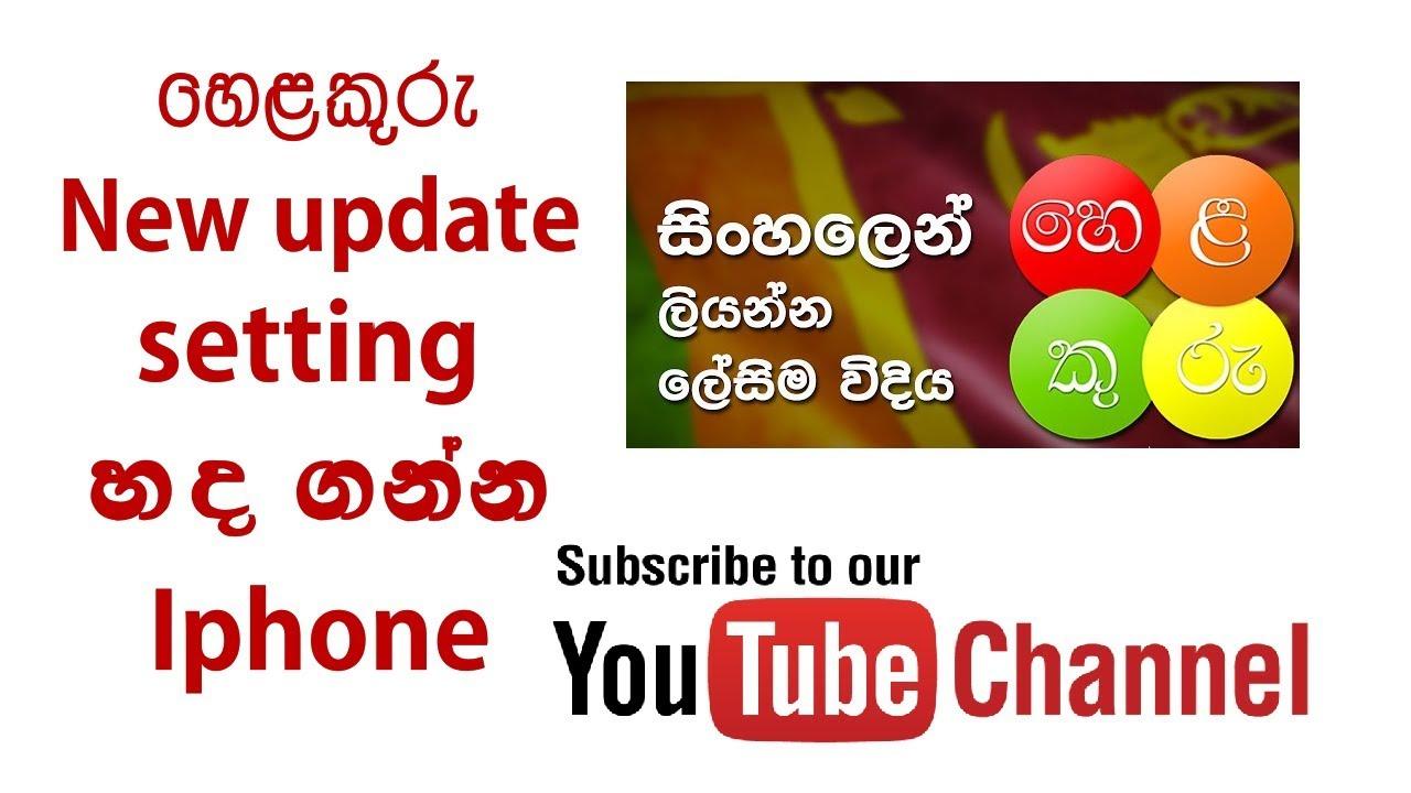 Helakuru app: How to fix Helakuru app keyboard setting for iPhone | sinhala