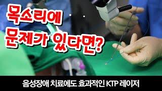 성대수술에 효과적인 KTP 레이저는 무슨 수술인가요? …