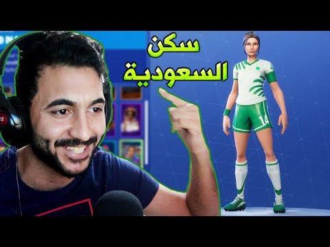 فورتنايت : جلد خنفشاري في سكن السعودية ؟!!