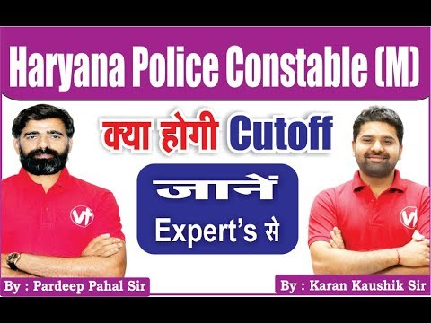 1:00 PM:- Haryana police Constable Cut-off By Pardeep Pahal Sir & Karan Kaushik Sir