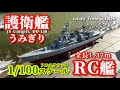【ラジコン護衛艦うみぎり フルスクラッチ】 1/100スケール全長1.37m JS Umigiri, DD-158   totally from scratch 1/100 R/C Ship
