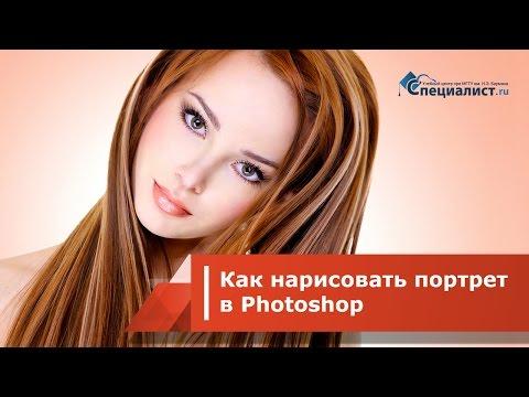 Как нарисовать портрет человека в Photoshop по фотографии