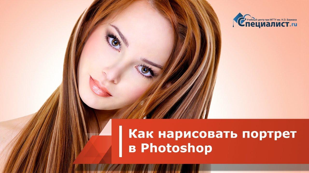 Как сделать нарисованный портрет в фотошопе фото 828