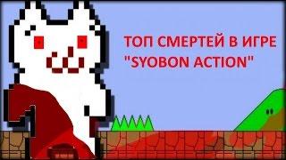 Топ смертей в игре Syobon Action (Cat Mario). ЧАСТЬ 1