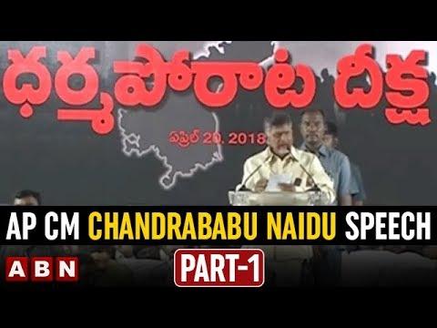 CM Chandrababu Naidu speech at Dharma Porata Deeksha | Part 1