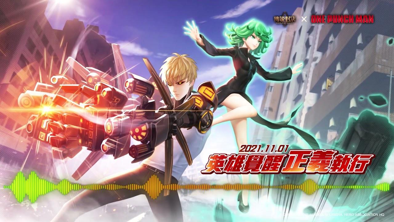 《Garena 傳說對決》傳說對決 X 一拳超人 合作音樂純響版 OST